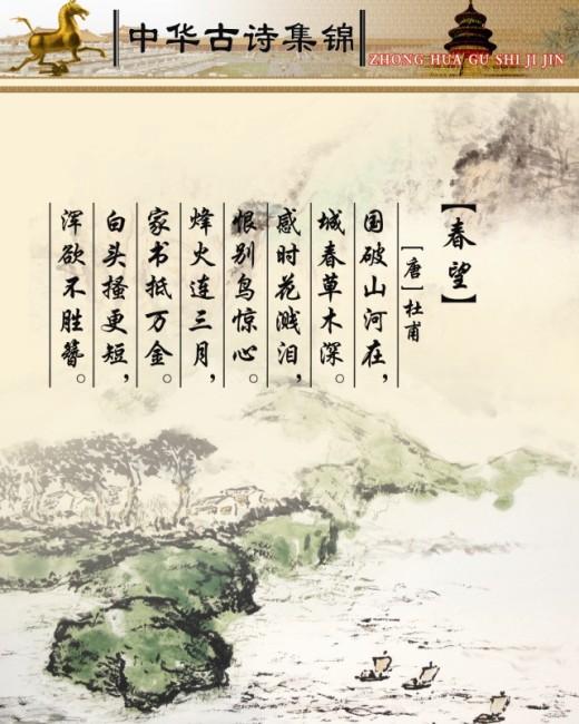 【psd】古诗词1_图片编号:wli1420415_学校展板设计