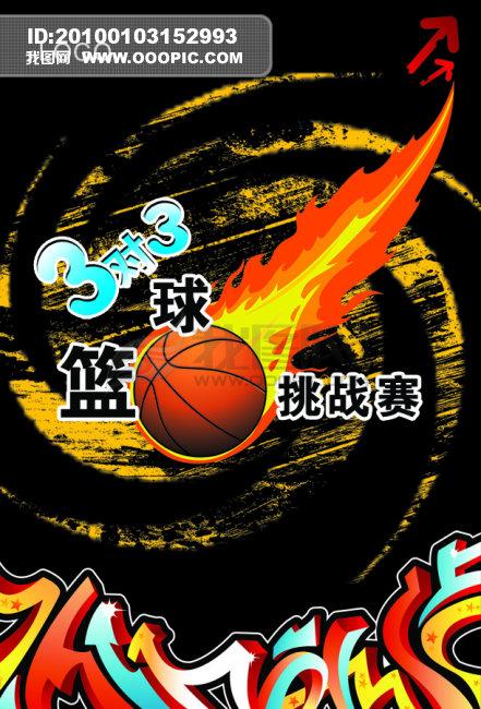 【psd】校园篮球赛海报
