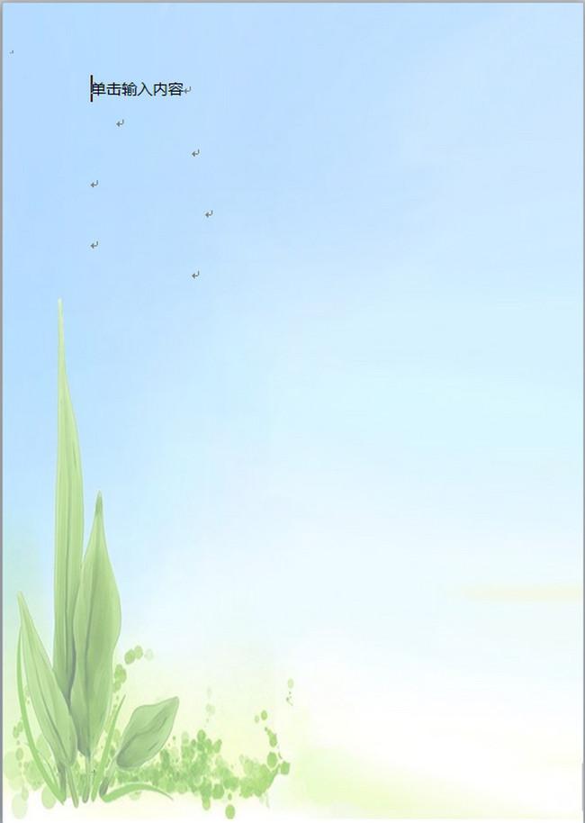 可爱卡通信纸模板 信纸doc 信纸word2007 a4信纸背景 word2003信笺纸图片