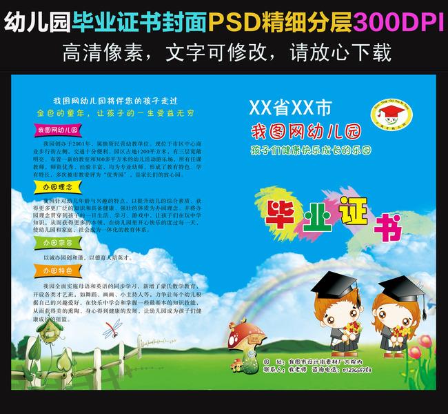 幼儿园宣传单 说明:幼儿园毕业证书封面模板设计