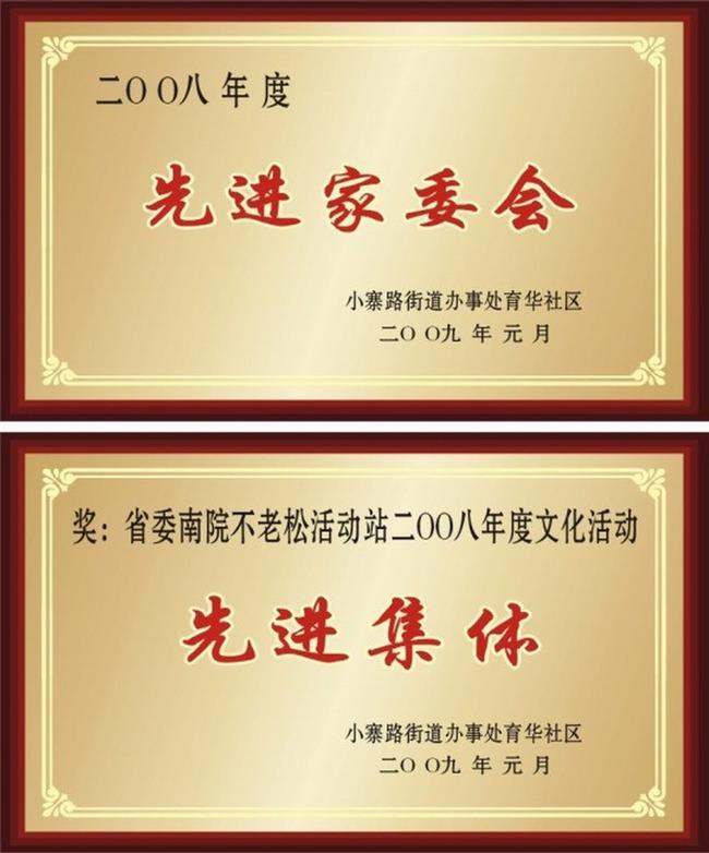 【cdr】荣誉证书奖状铜板矢量图设计模板