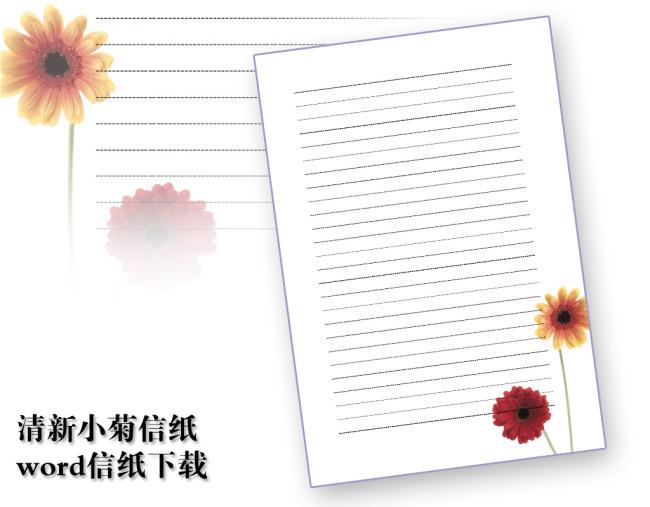 【word】清新小菊信纸模板word文档商务素材下载