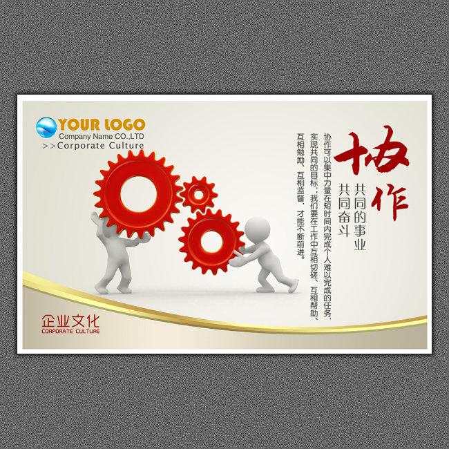 【psd】企业文化展板 协作 psd下载