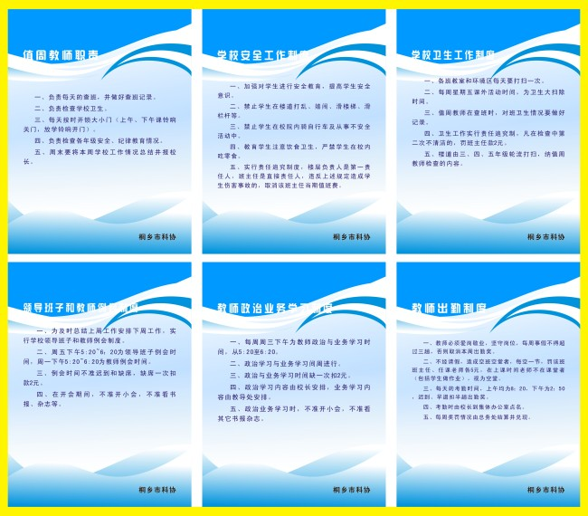 主页 原创专区 展板设计模板|x展架 学校展板设计 > 学校制度展板