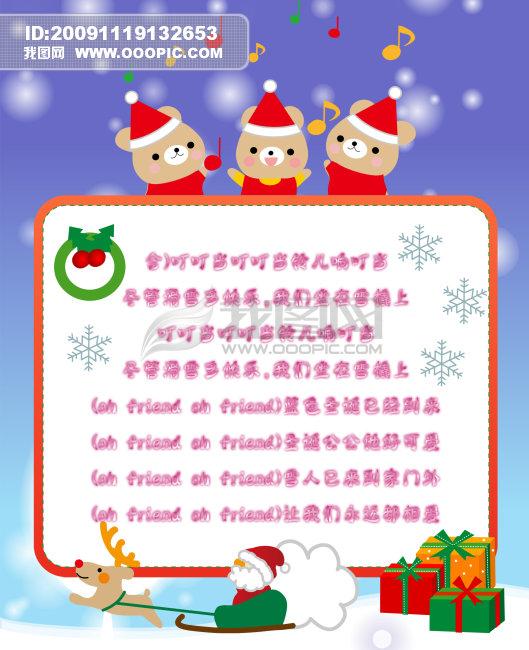 【psd】圣诞节儿歌