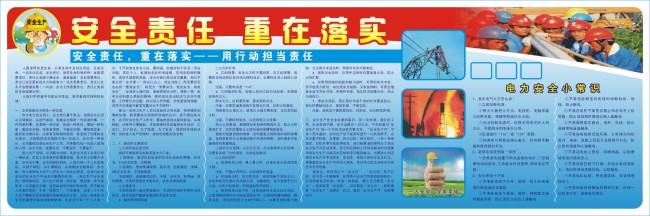 【cdr】安全生产_图片编号:wli10299561_企业展板设计