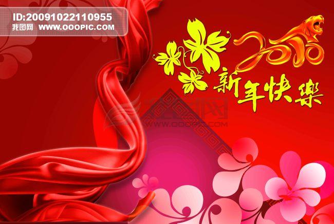 元旦|春节|元宵 > 新年快乐  关键词: 新年快乐 虎年 花纹 欧式 绸带