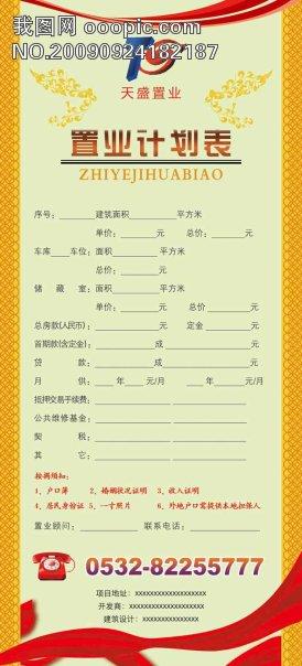 【psd】置业计划表图片