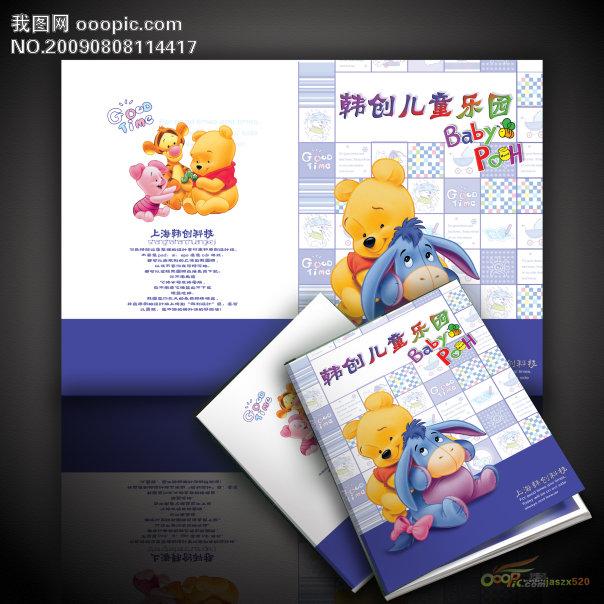 【psd】儿童 卡通 绘画 封面设计模板下载