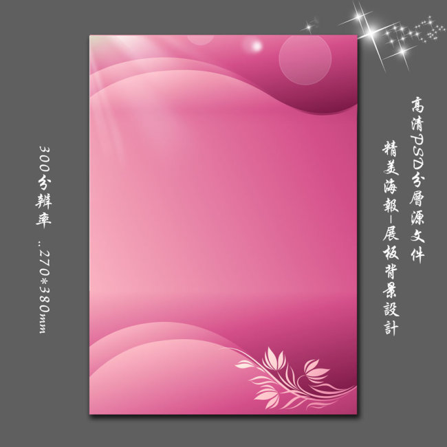 主页 原创专区 海报设计|宣传广告设计 海报背景图(半成品) > 紫色