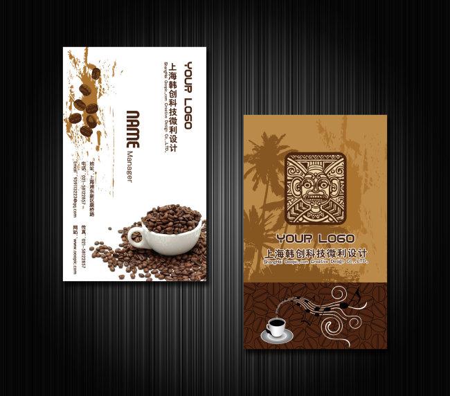 名片模版 名片卡片 名片设计模板 名片模板免费下载 说明:咖啡店名片