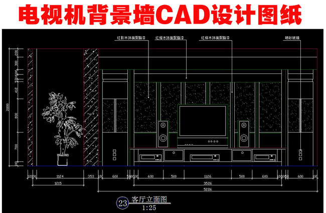 【dwg】高档电视机柜背景墙cad图纸