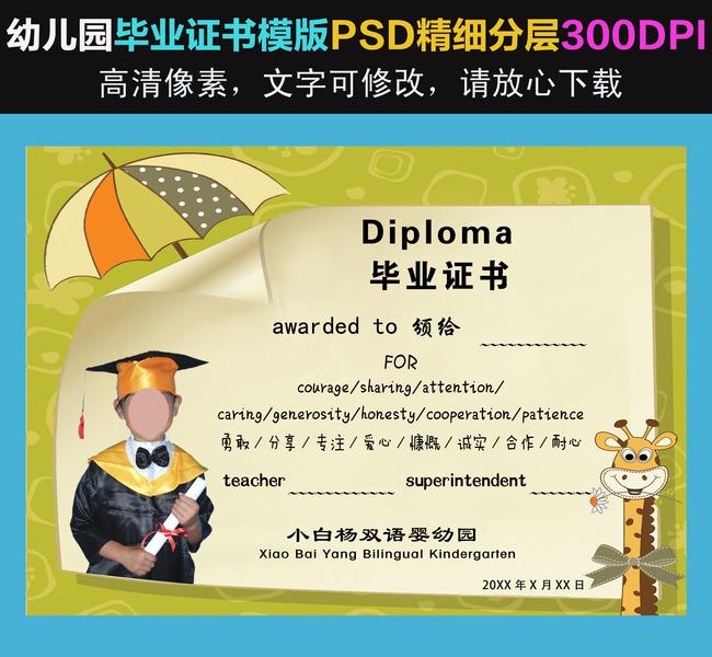 【psd】幼儿园毕业证书