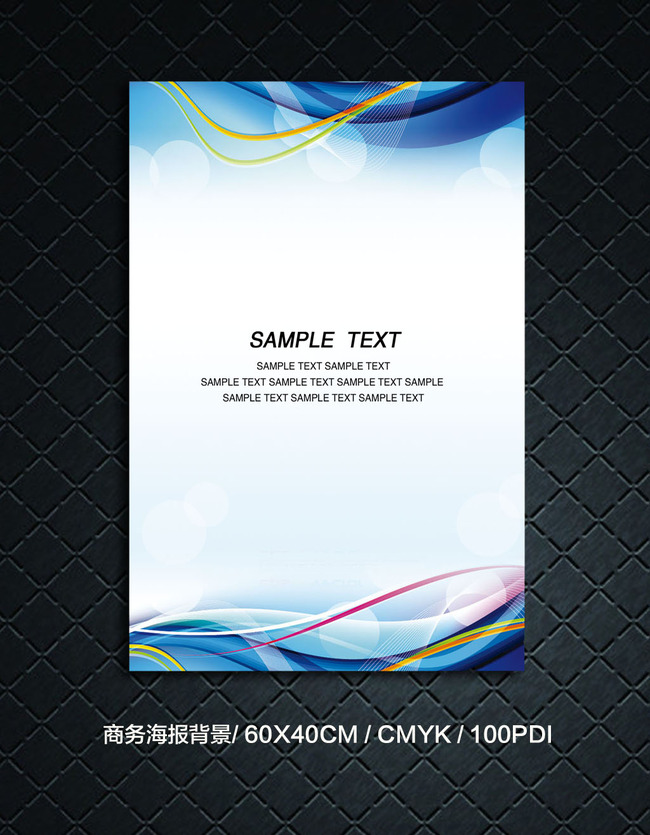 【psd】电子商务绚丽展板海报模板下载