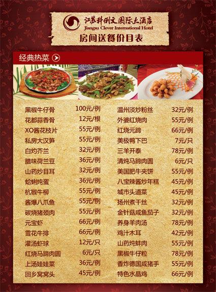 【tif腌菜】酒店菜谱菜单价目表新平分层在新平哪里买图片
