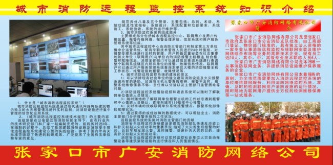 【cdr】消防安全展板