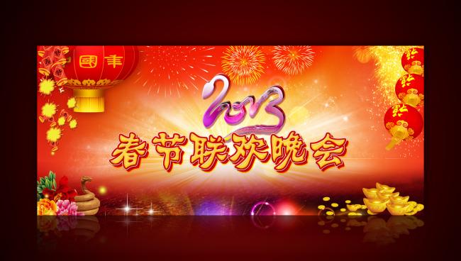 【psd】2013 春节联欢晚会海报