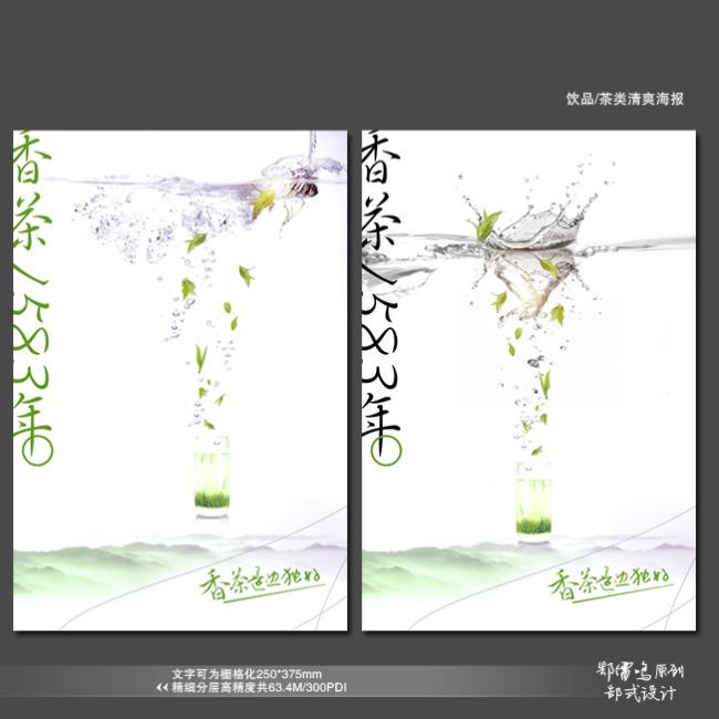 2013蛇年 > 清爽茶海报设计  关键词: 海报 创意海报 海报设计 茶