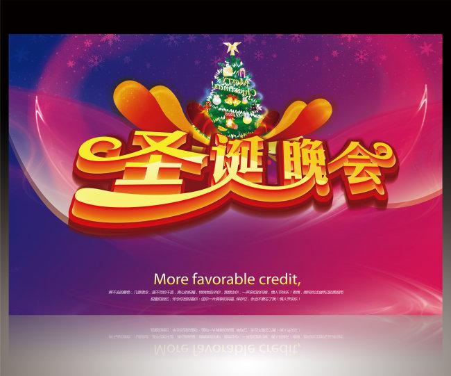 【psd】圣诞晚会 圣诞节主题海报设计
