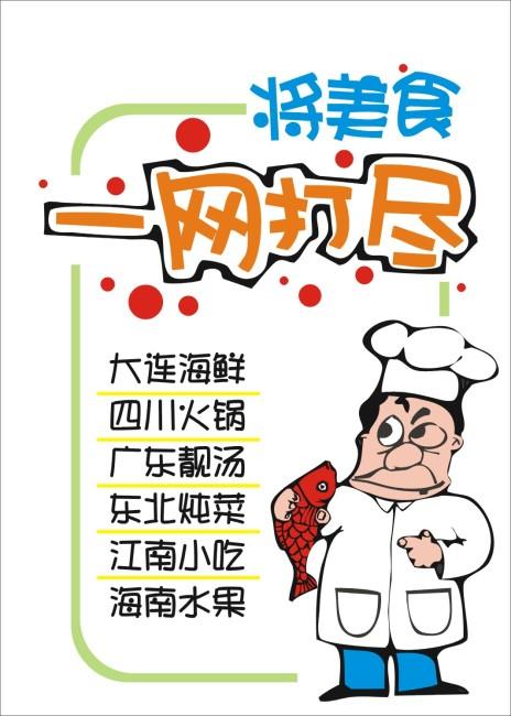 美食 招贴画 餐饮 快餐 促销 海报 宣传画 广告 说明:美食 招贴画