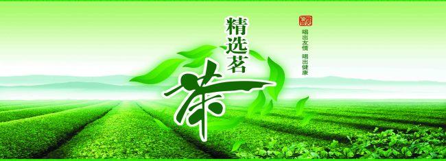 主页 原创专区 海报设计|宣传广告设计 广告牌 > 茶叶广告