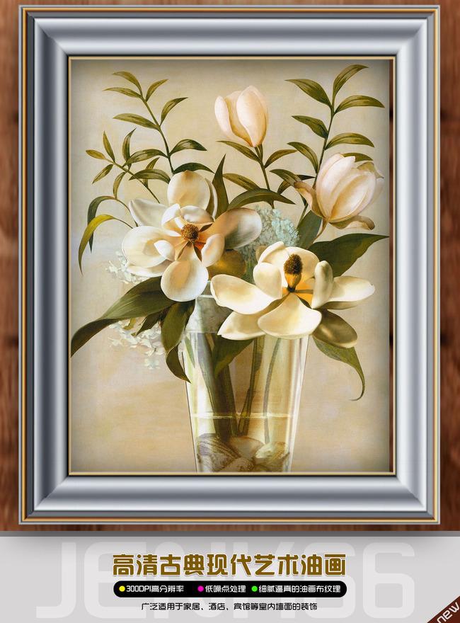 花瓶中的白玉兰静物油画