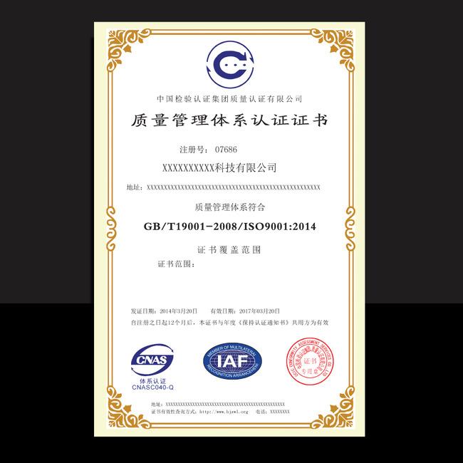 【ai】iso9001质量体系认证证书矢量图模板