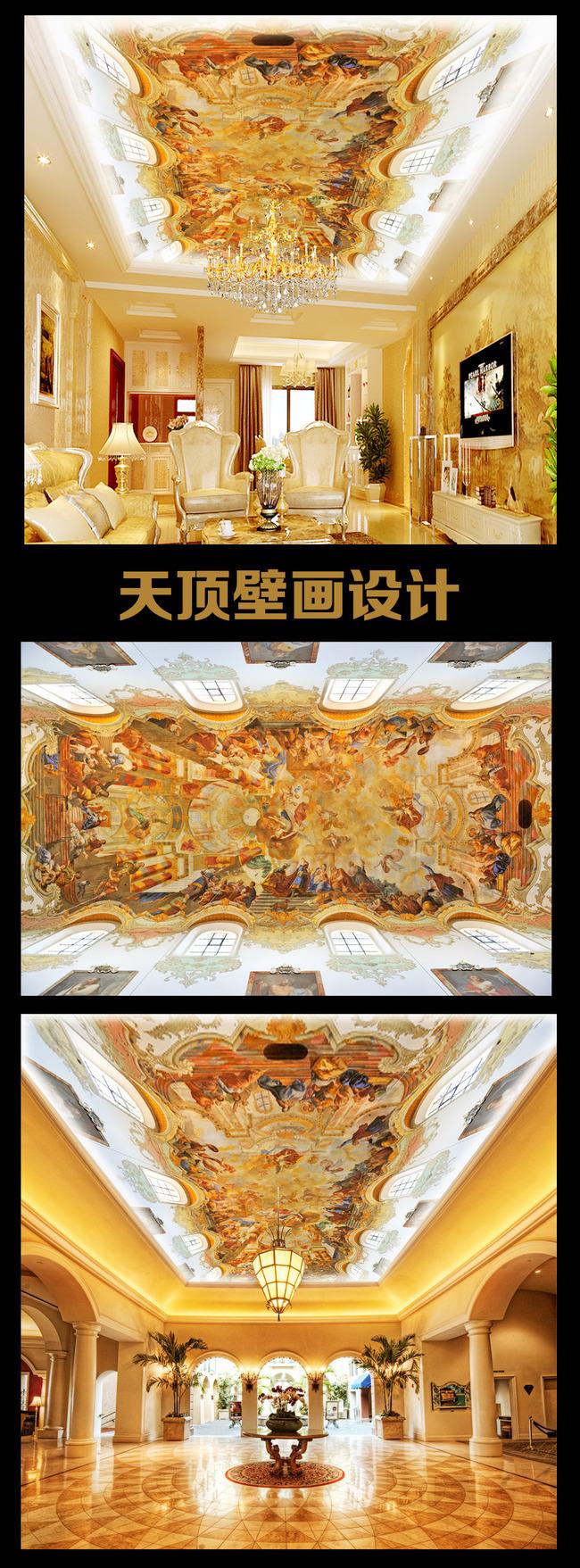 【tif不分】欧式皇室高清天顶集成吊顶天花板墙纸壁画