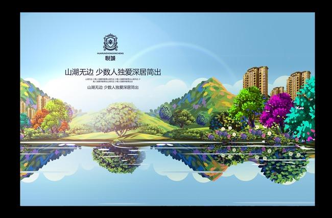 园林 海报设计 手绘海报 插画画报 微信 别墅广告 手绘树 插画树 房
