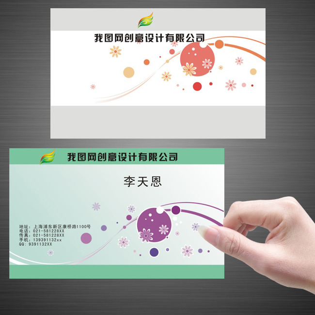 【cdr】名片设计