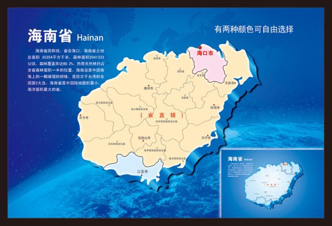其他 > 海南地图  关键词: 海南地图 海南省地图 房地产地图 环保地图