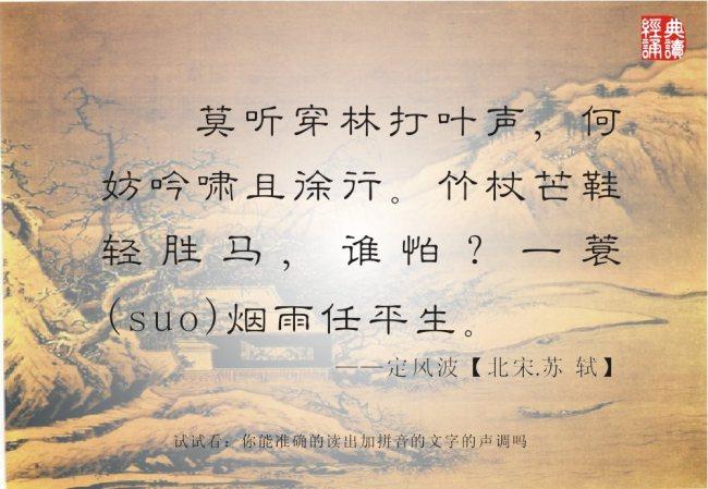 宋词名句_经典诵读 高雅文化 诗 诗词 经典诗词 传统文化 古代诗词 名章 名句