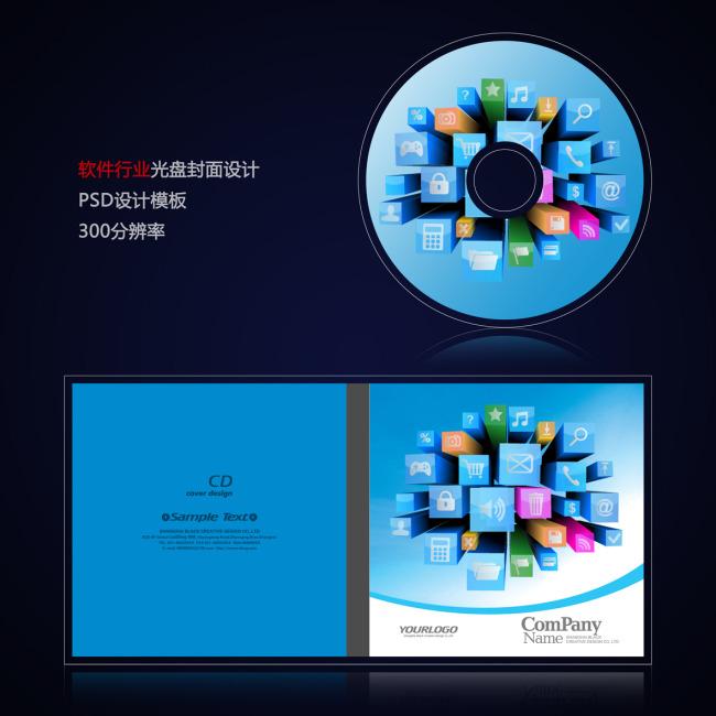 关键词:封面模板光盘封面光盘v封面光盘包装cd光盘dvd光盘设计公司公司简介图片