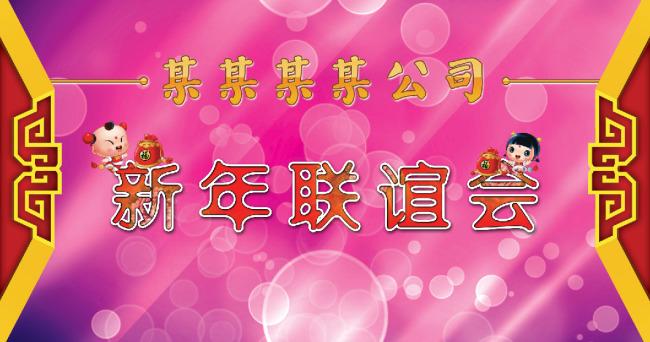 【psd】新年联谊会背景_图片编号:wli10788317_海报
