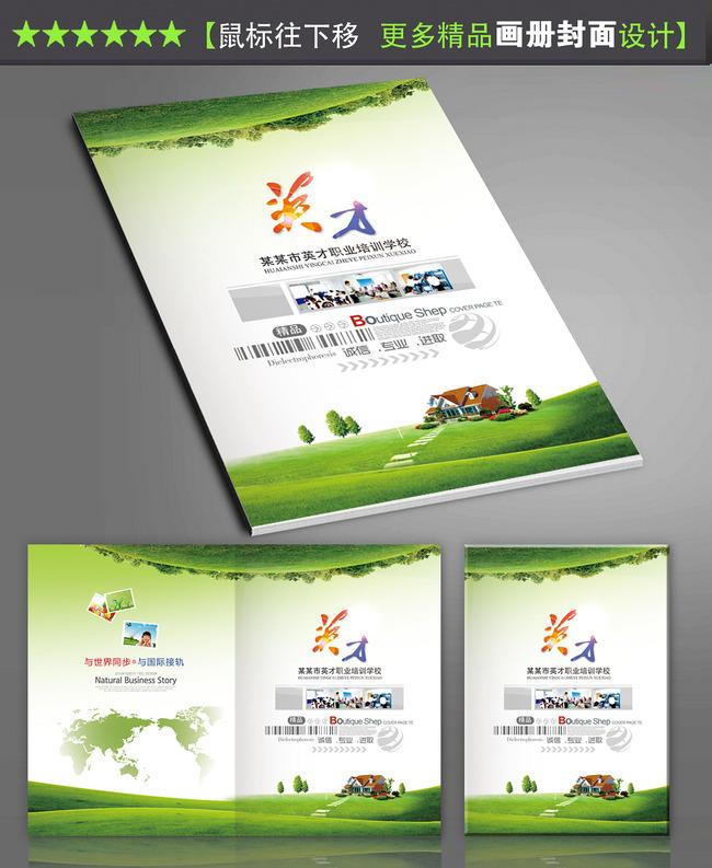 【psd】英才教育培训学校画册封面设计