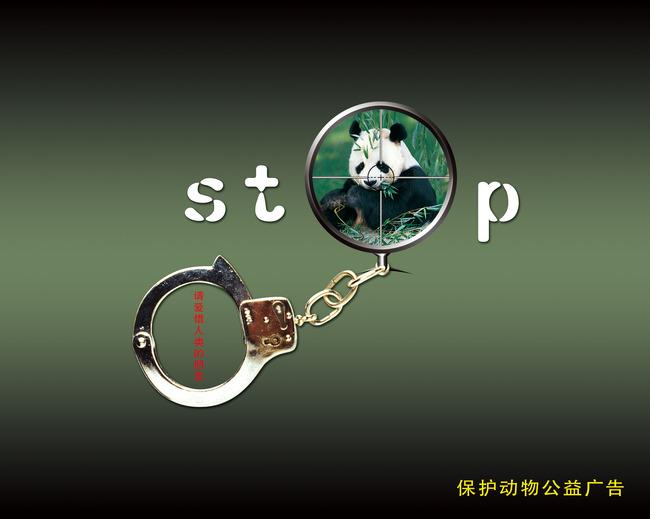 【psd】保护爱惜动物公益海报招贴