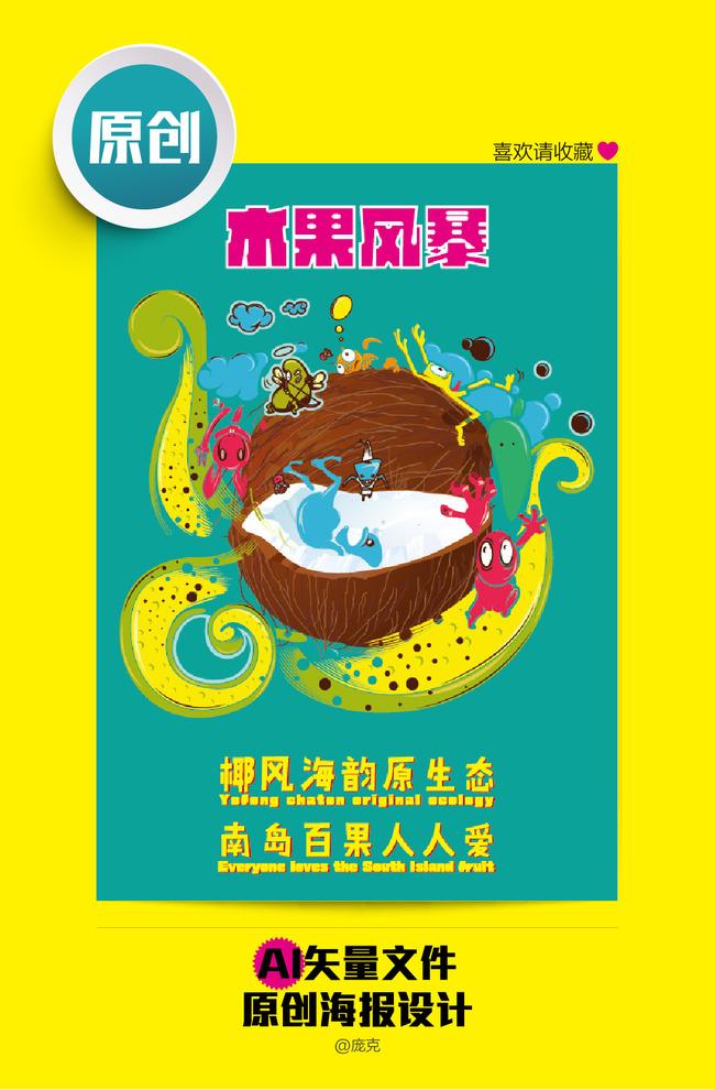 【ai】椰风海韵之南岛百果海南旅游公益海报系列二