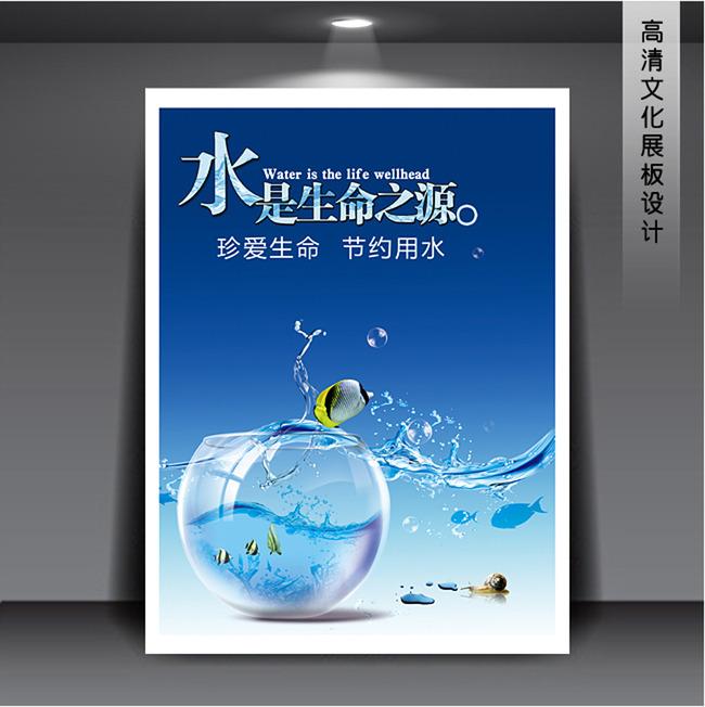 学校展板 公益海报 海报 激励篇 标语 理念 节约用水 企业标语 展板