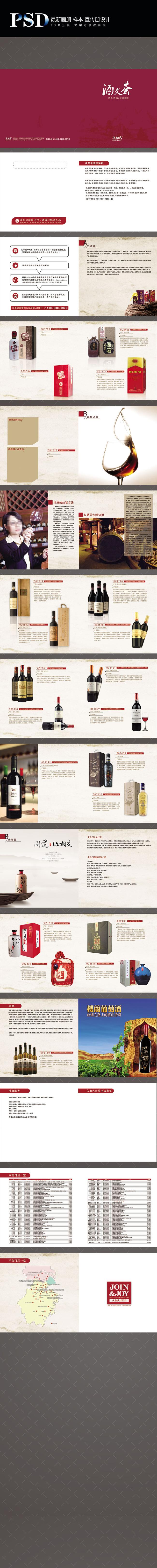【psd】酒类产品画册设计模板psd源文件