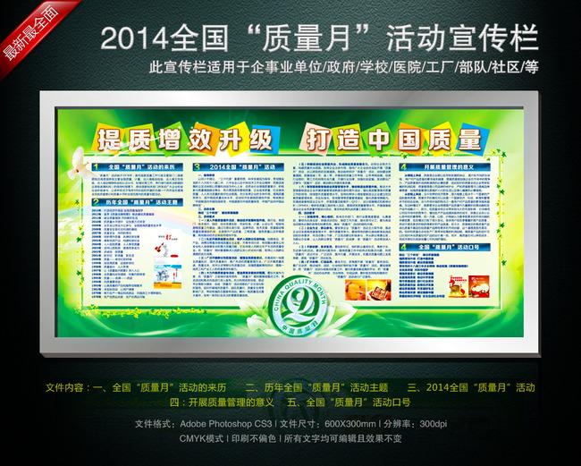 【psd】2014全国质量月宣传栏