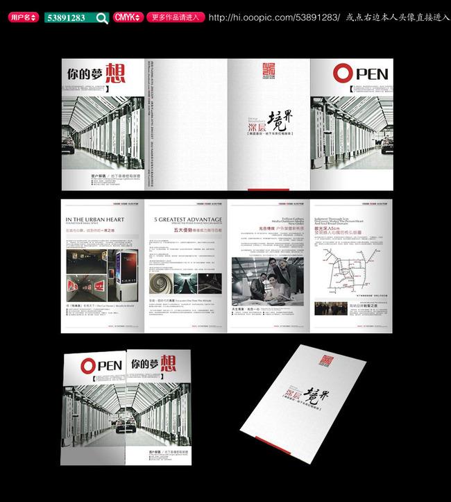 【cdr】企业文化科技汽车宣传画册设计模板