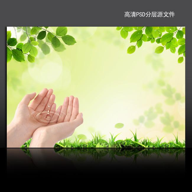 高清背景图 绿色环保海报 风景海报 学校教育海报 绿色环保展板 风景