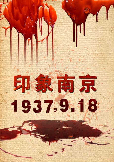 qq好友印象设计_【PSD】印象南京抗日战争海报_图片编号:wli1336422_海报设计   2013 ...