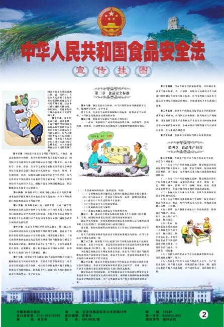 【cdr】食品安全法海报设计cdr格式