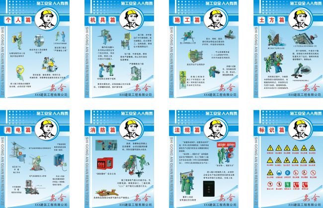 主页 原创专区 展板设计模板|x展架 安全展板设计 > 建筑公司施工安全