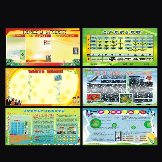 社区展板 学校展板 企业展板模板 学校园地 学校宣传栏设计模板 板报