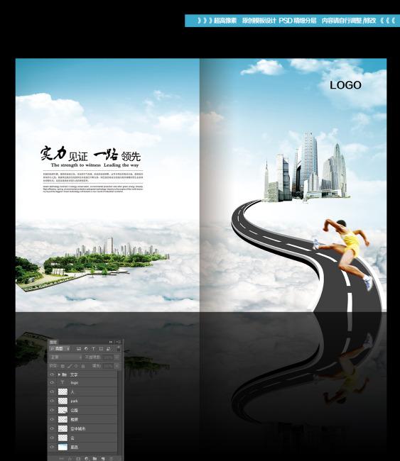 【psd】建筑企業科技企業畫冊封面設計
