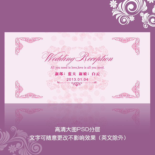 【psd】时尚简洁婚礼签到墙展板设计