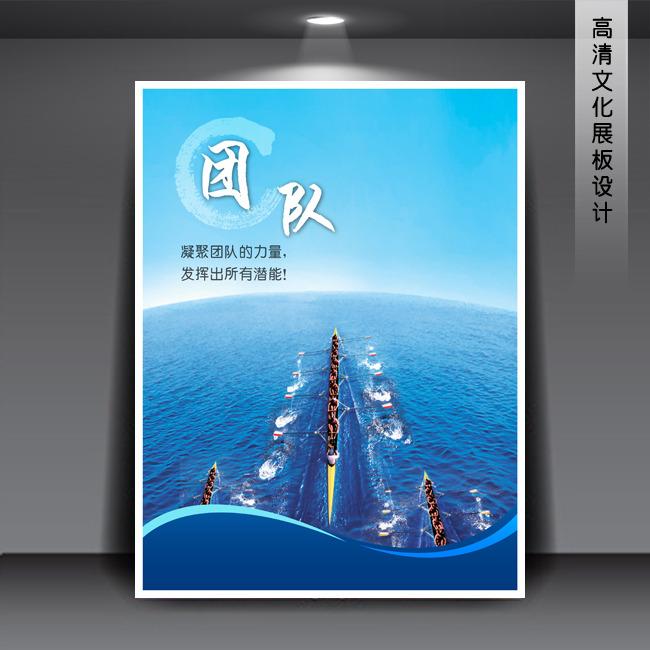 【psd】企业文化展板海报psd下载 团队