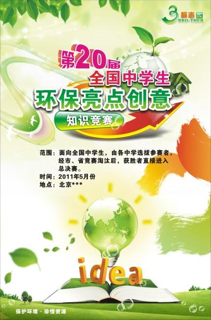 海报设计|宣传广告设计 海报设计 | 2013蛇年 > 环保创意知识竞赛海报
